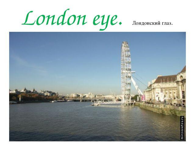 London eye. Лондонский глаз.