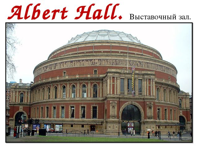 Albert Hall. Выставочный зал.