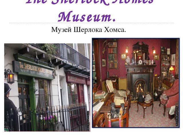 The Sherlock Homes Museum. Музей Шерлока Хомса.