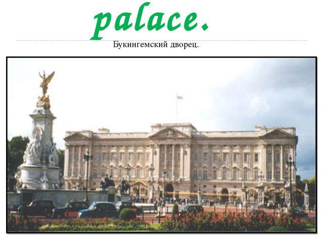 Buckingham palace. Букингемский дворец.