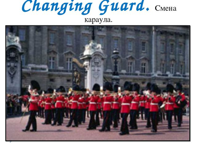 Changing Guard. Смена караула.