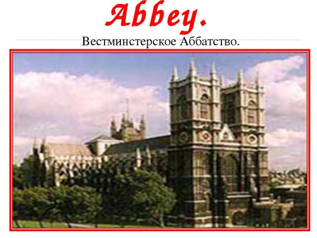 Westminister Abbey. Вестминстерское Аббатство.