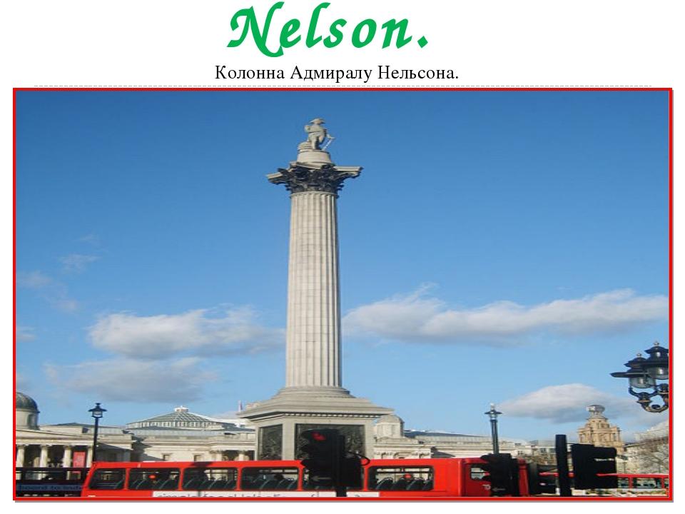 Column of Admiral Nelson. Колонна Адмиралу Нельсона.