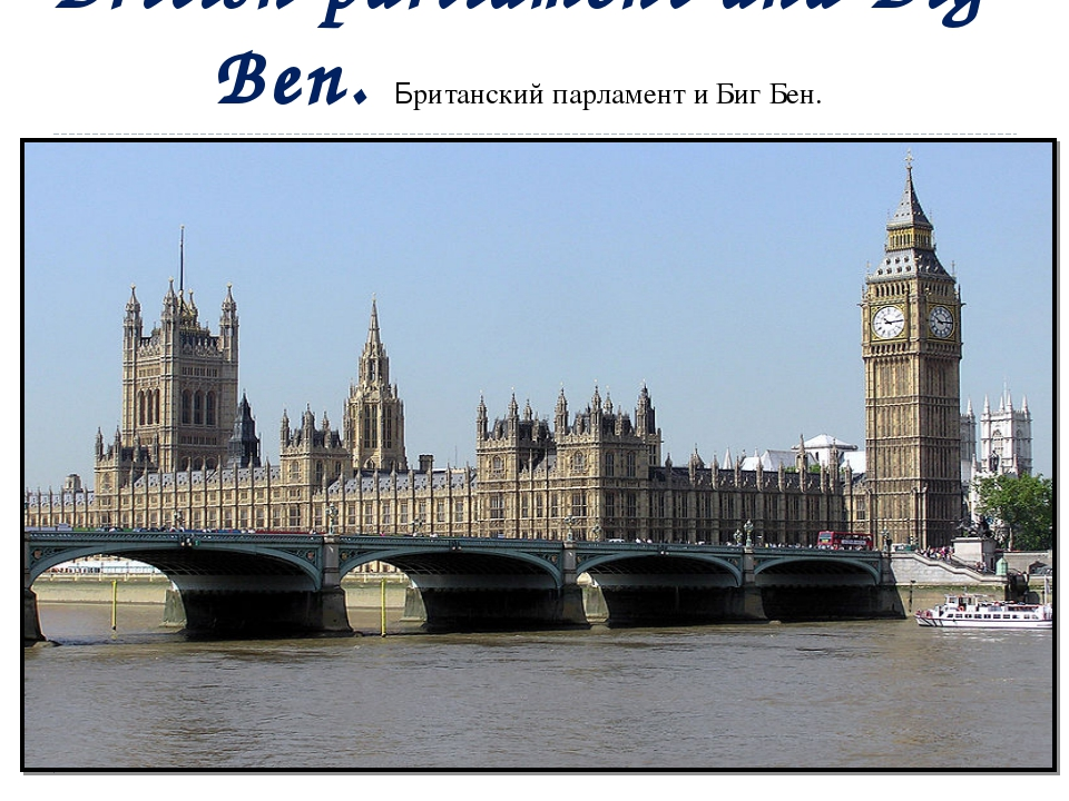 British parliament and Big Ben. Британский парламент и Биг Бен.
