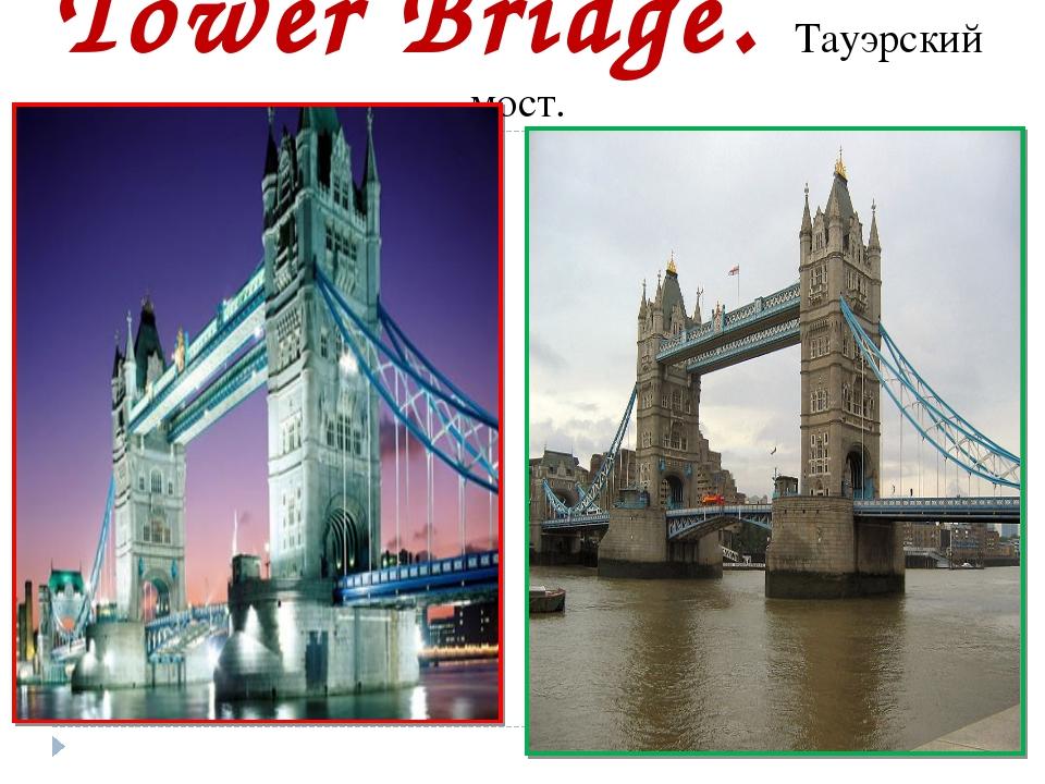 Tower Bridge. Тауэрский мост.