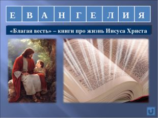 «Благая весть» – книги про жизнь Иисуса Христа Е В А Н Г Е Л И Я