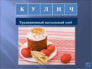 К У Л И Ч Традиционный пасхальный хлеб