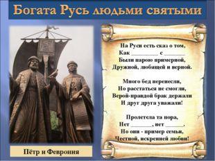 На Руси есть сказ о том, Как _________ с _______ Были парою примерной, Дружн