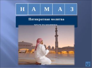Н А М А З Пятикратная молитва мусульманина