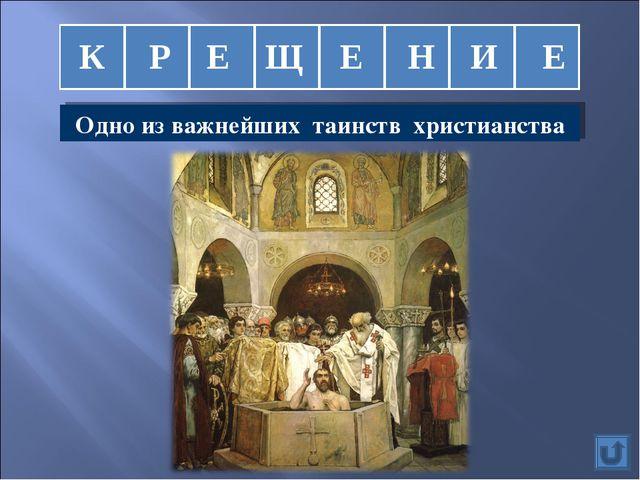 К Р Е Щ Е Н И Е Одно из важнейших таинств христианства