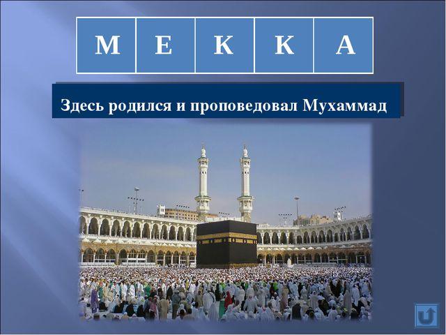 М Е К К А Здесь родился и проповедовал Мухаммад