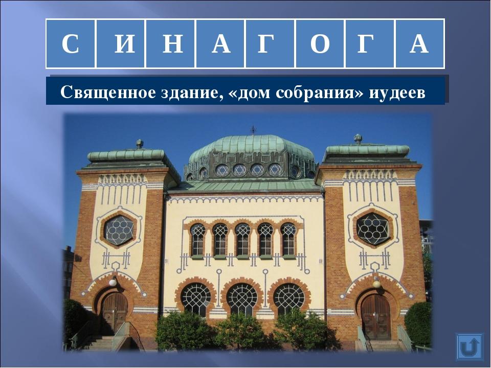 С И Н А Г О Г А Священное здание, «дом собрания» иудеев