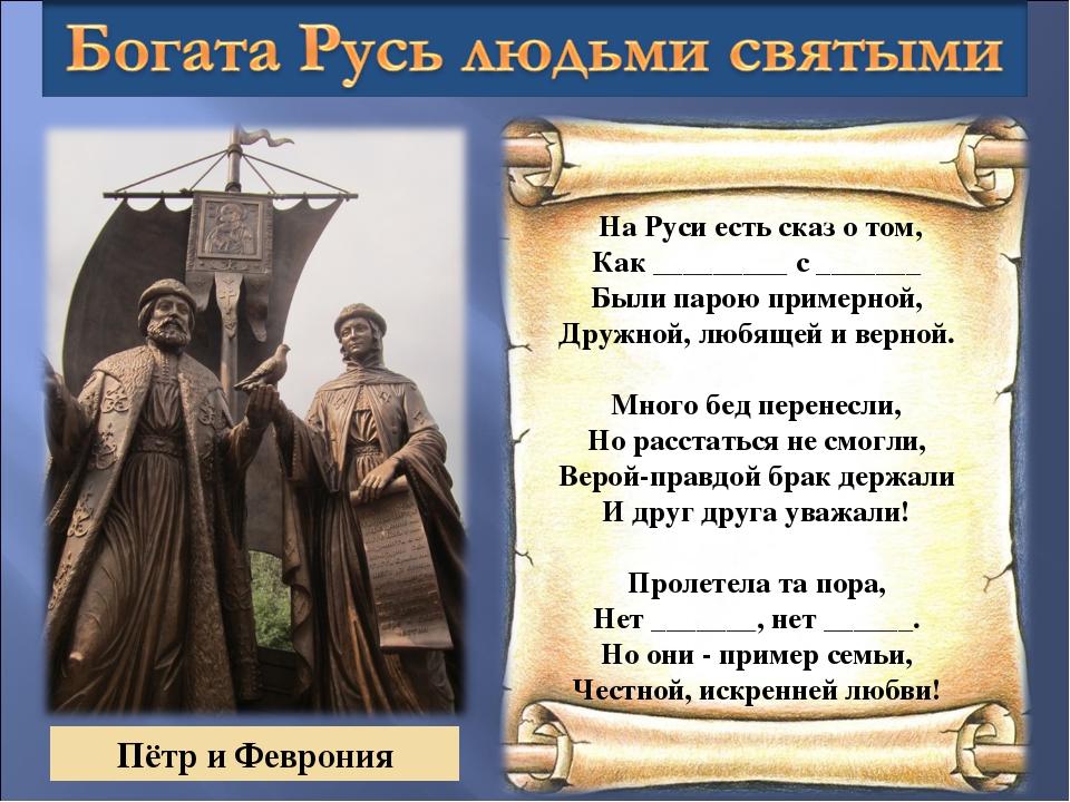 На Руси есть сказ о том, Как _________ с _______ Были парою примерной, Дружн...