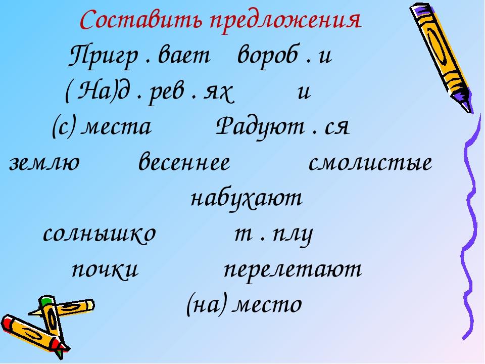 Составить предложения Пригр . вает вороб . и ( На)д . рев . ях и (с) места Ра...