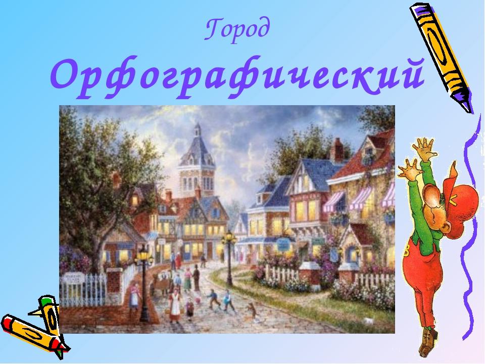 Город Орфографический