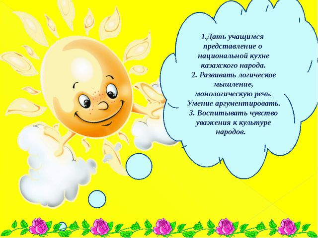 1.Дать учащимся представление о национальной кухне казахского народа. 2. Разв...