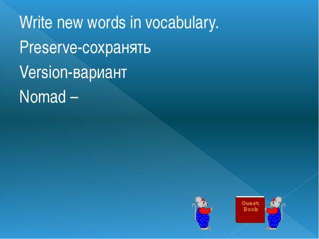 Write new words in vocabulary. Preserve-сохранять Version-вариант Nomad –