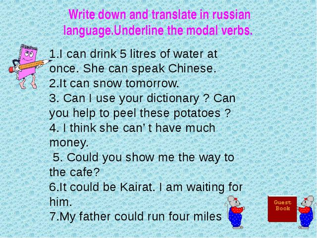 Write down and translate in russian language.Underline the modal verbs. 1.I c...