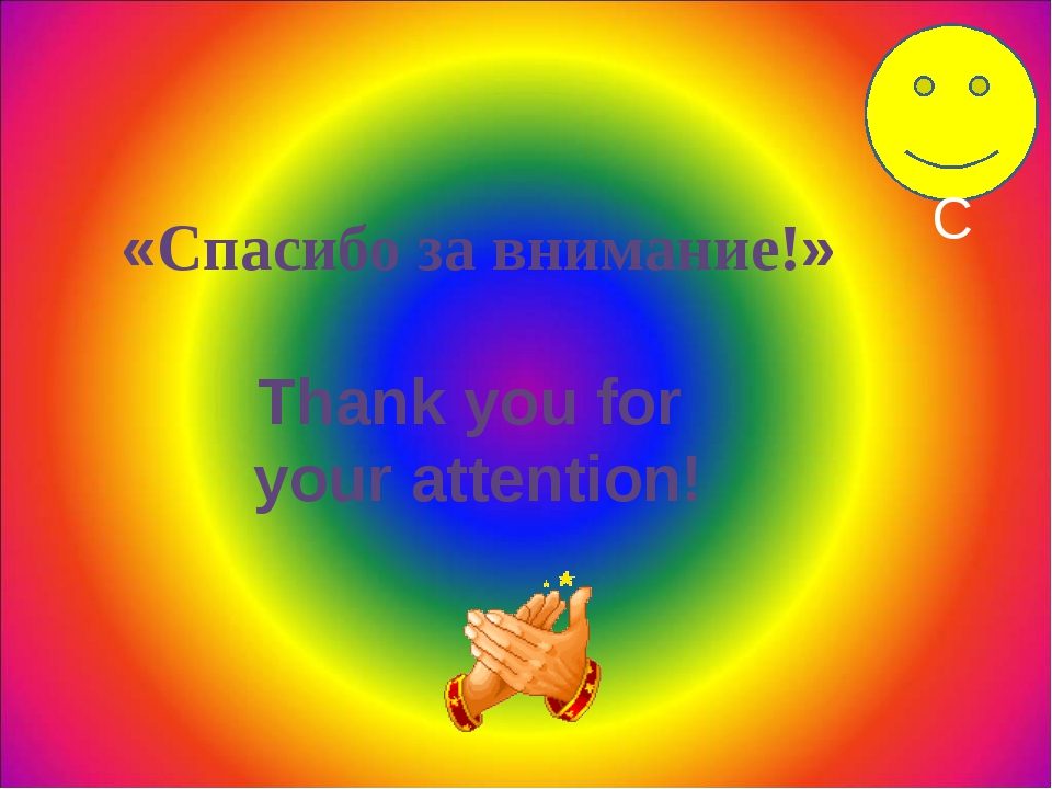 С «Спасибо за внимание!» Thank you for your attention!