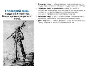 Глоссарий темы Создание и структура Белгородского разрядного полка Служилые л