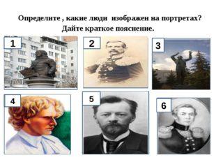 Определите , какие люди изображен на портретах? Дайте краткое пояснение. 1 2