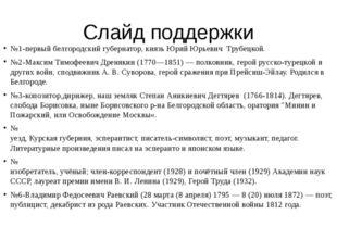 Слайд поддержки №1-первый белгородский губернатор, князь Юрий Юрьевич Трубецк
