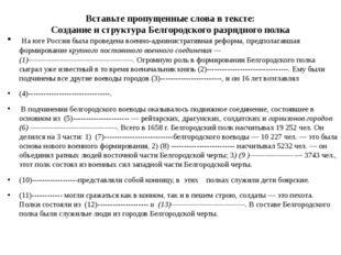 Вставьте пропущенные слова в тексте: Создание и структура Белгородского разря
