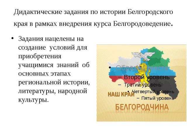 Дидактические задания по истории Белгородского края в рамках внедрения курса...