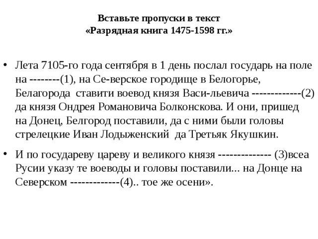 Вставьте пропуски в текст «Разрядная книга 1475-1598 гг.» Лета 7105-го года с...