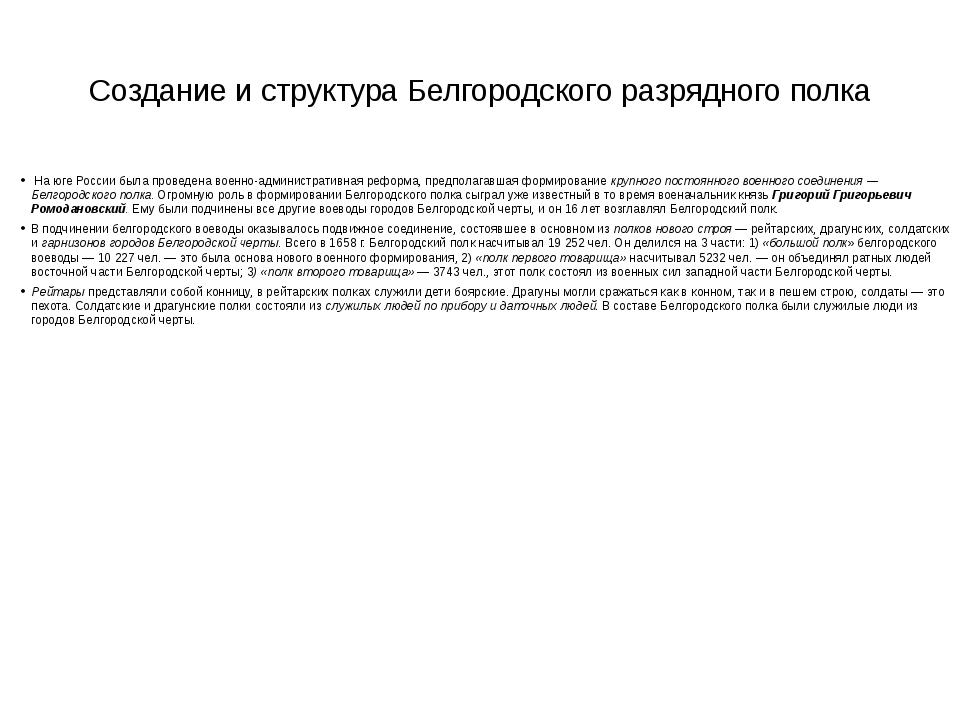 Создание и структура Белгородского разрядного полка На юге России была провед...