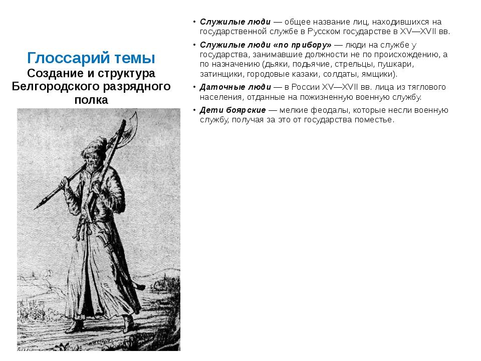 Глоссарий темы Создание и структура Белгородского разрядного полка Служилые л...