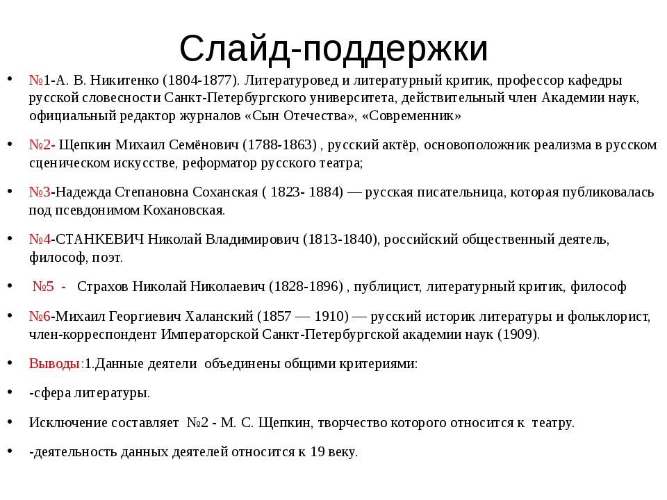 Слайд-поддержки №1-А. В. Никитенко (1804-1877). Литературовед и литературный...
