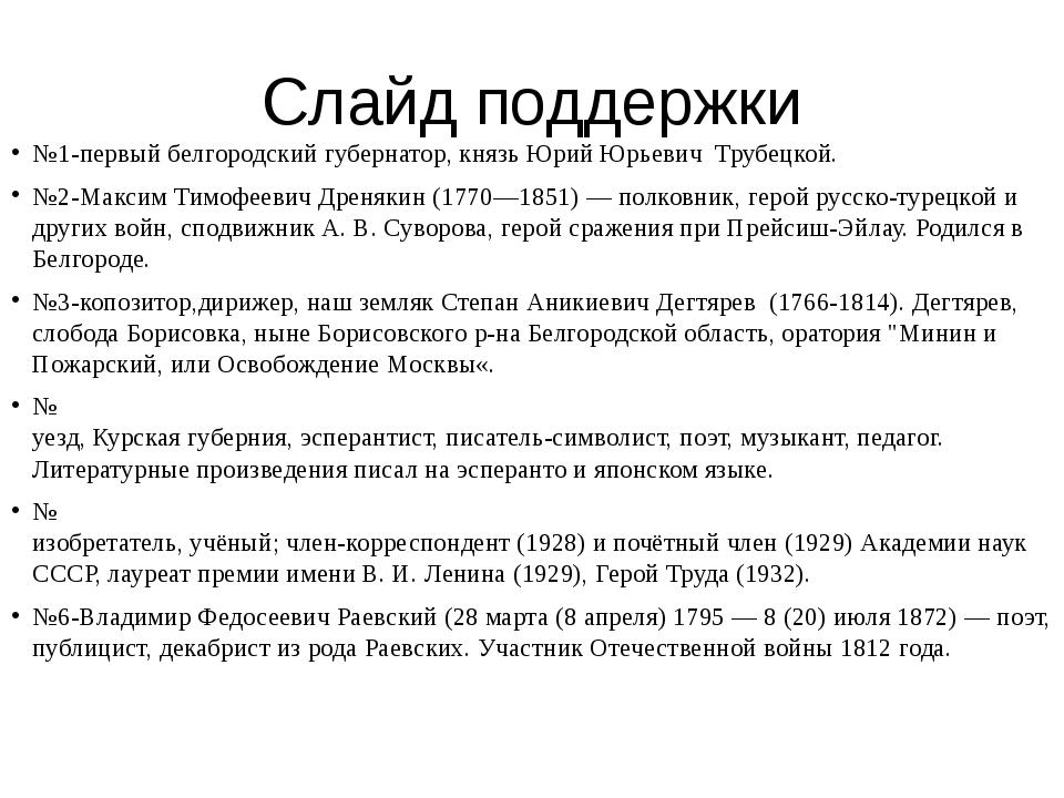 Слайд поддержки №1-первый белгородский губернатор, князь Юрий Юрьевич Трубецк...