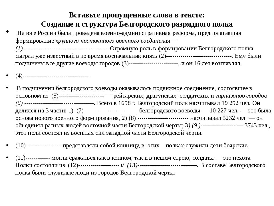 Вставьте пропущенные слова в тексте: Создание и структура Белгородского разря...
