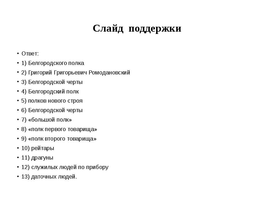 Слайд поддержки Ответ: 1) Белгородского полка 2) Григорий Григорьевич Ромодан...