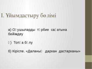 www.ZHARAR.com І. Ұйымдастыру бөлімі а) Оқушыларды тәрбие сағатына бейімдеу ә
