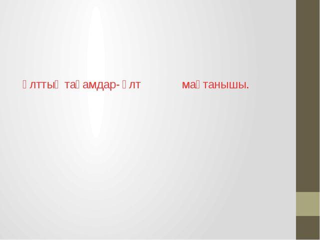 www.ZHARAR.com Ұлттық тағамдар- ұлт мақтанышы.