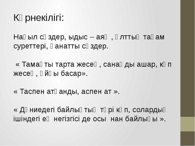 www.ZHARAR.com Көрнекілігі: Нақыл сөздер, ыдыс – аяқ , ұлттық тағам суреттері...