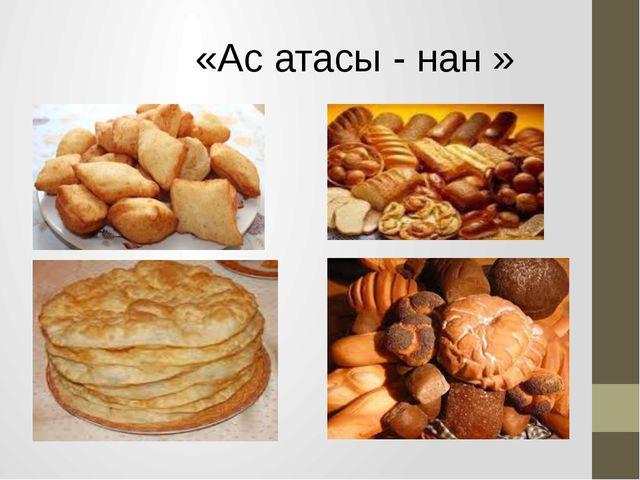 «Ас атасы - нан » www.ZHARAR.com