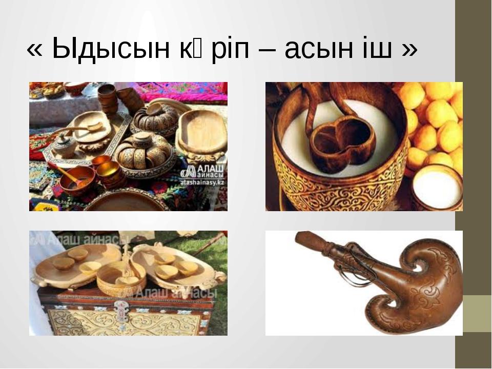 « Ыдысын көріп – асын іш » www.ZHARAR.com