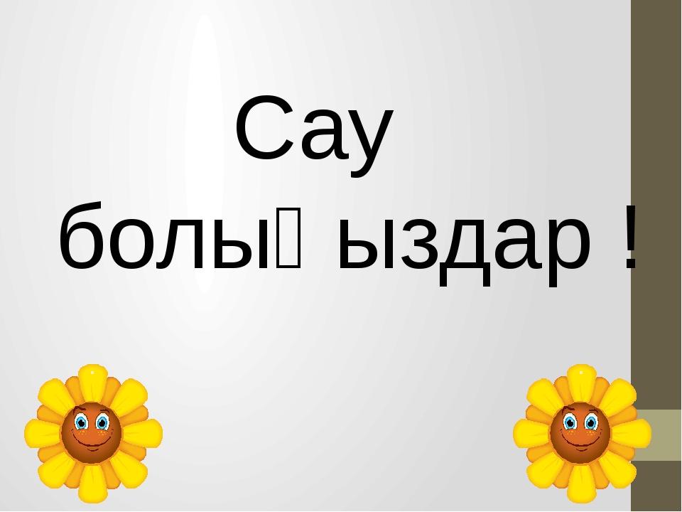 Сау болыңыздар ! www.ZHARAR.com