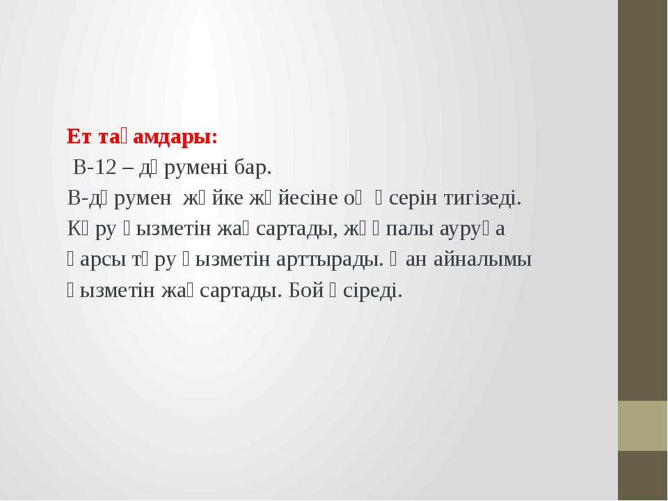 Ет тағамдары: В-12 – дәрумені бар. В-дәрумен жүйке жүйесіне оң әсерін тигіз...