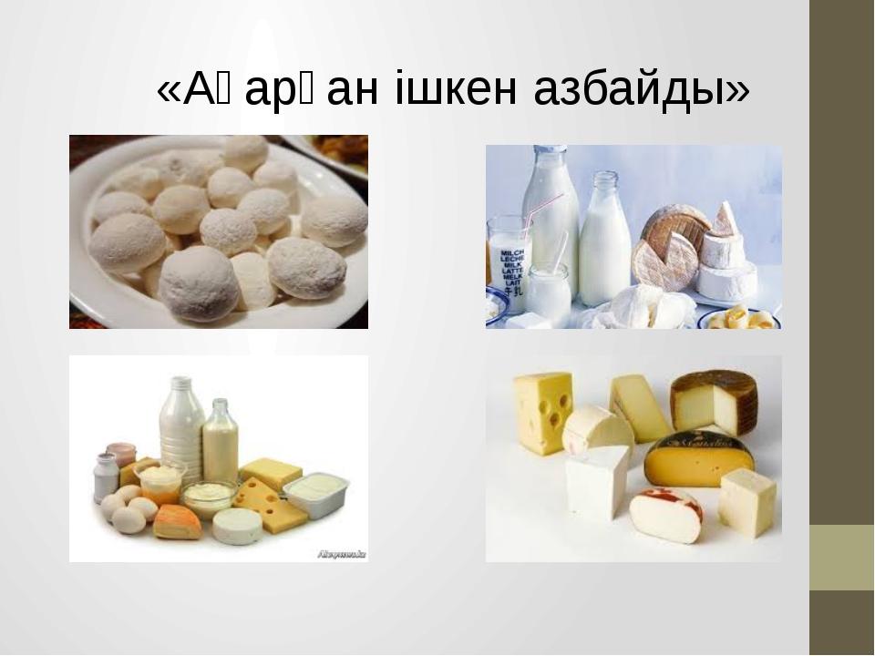 «Ағарған ішкен азбайды» www.ZHARAR.com