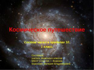 Космическое путешествие Состав чисел в пределах 10. 1 класс. Составила учител