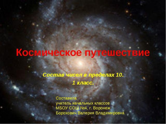 Космическое путешествие Состав чисел в пределах 10. 1 класс. Составила учител...