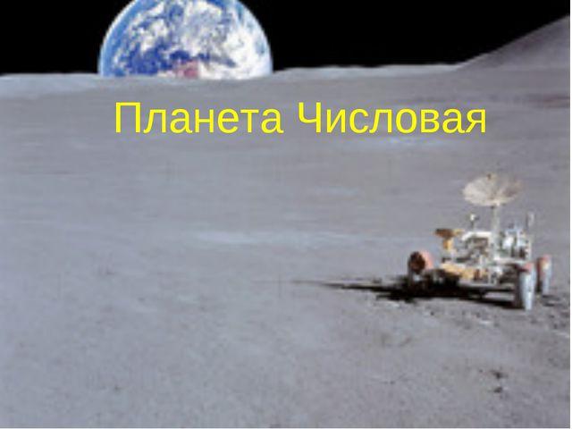 Планета Числовая
