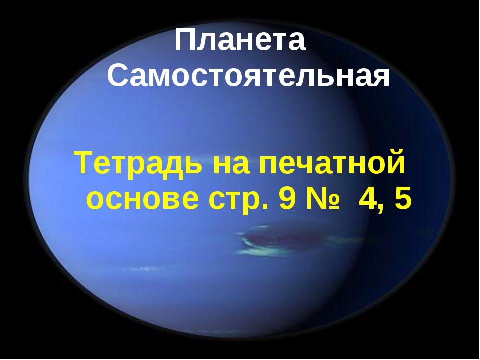 Планета Самостоятельная Тетрадь на печатной основе стр. 9 № 4, 5