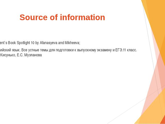 Source of information Student`s Book Spotlight 10 by Afanasyeva and Mikheeva;...