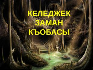 КЕЛЕДЖЕК ЗАМАН КЪОБАСЫ