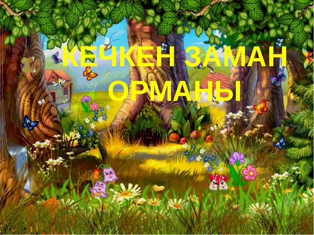 КЕЧКЕН ЗАМАН ОРМАНЫ